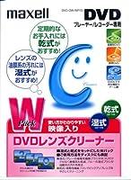 maxell プレーヤー/レコーダー用DVDレンズクリーナー湿式・乾式ダブルパック2枚 トールケース入 DVD-DW-WP(S)