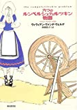 六つのルンペルシュティルツキン物語 (創元ブックランド)
