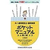 新人歯科衛生士・歯科助手ポケットマニュアル 第2版