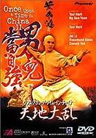 ワンス・アポン・ア・タイム・イン・チャイナ 天地大乱 [DVD]
