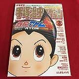 手塚治虫マガジン 2005年3月号vol.23 鉄腕アトム ブラックジャック 火の鳥 ふしぎなメルモ atom
