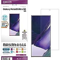 ラスタバナナ Galaxy Note20 Ultra 5G SC-53A SCG06 フィルム 平面保護 反射防止 抗菌 ギャラクシーノート 20 ウルトラ 5G 液晶保護 T2708GN20U