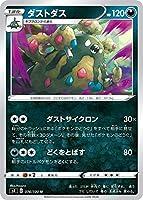 ポケモンカードゲーム S4 074/100 ダストダス 悪 (U アンコモン) 拡張パック 仰天のボルテッカー