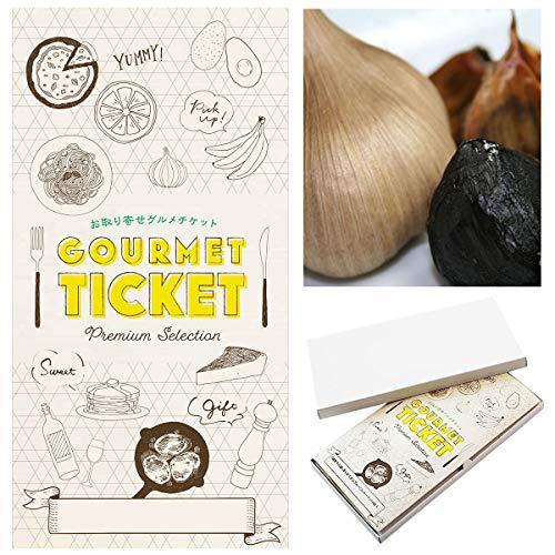 【 お取り寄せ グルメ チケット 】( 引換券 ・ ギフト券 ) 青森県産 じっくり熟成黒にんにく
