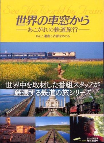 世界の車窓から あこがれの鉄道旅行 Vol.1 遺産と古都をめぐる