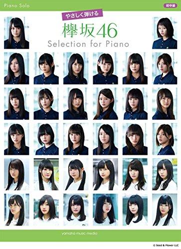 ピアノソロ やさしく弾ける 欅坂46 Selection for Piano
