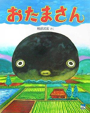 おたまさん (ciel books)