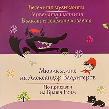 Мюзикълите на Александър Владигеров, Част 2 (По приказки на Братя Грим)