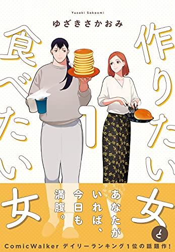 【Amazon.co.jp 限定】作りたい女と食べたい女 1 (特典:描き下ろし漫画ペーパー付き) _0