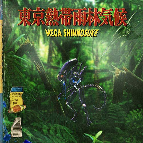 Mega Shinnosuke【明日もこの世は回るから】歌詞の意味を徹底解釈!自信を手に入れるには?の画像
