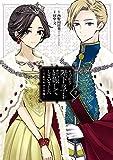 うっかり陛下の子を妊娠してしまいました~王妃ベルタの肖像~ 2巻 (デジタル版ガンガンコミックスUP!)