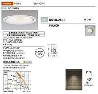 山田照明/ダウンライト DD-3539-LL