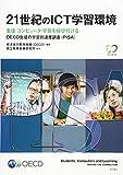 21世紀のICT学習環境――生徒・コンピュータ・学習を結び付ける (OECD生徒の学習到達度調査(PISA))