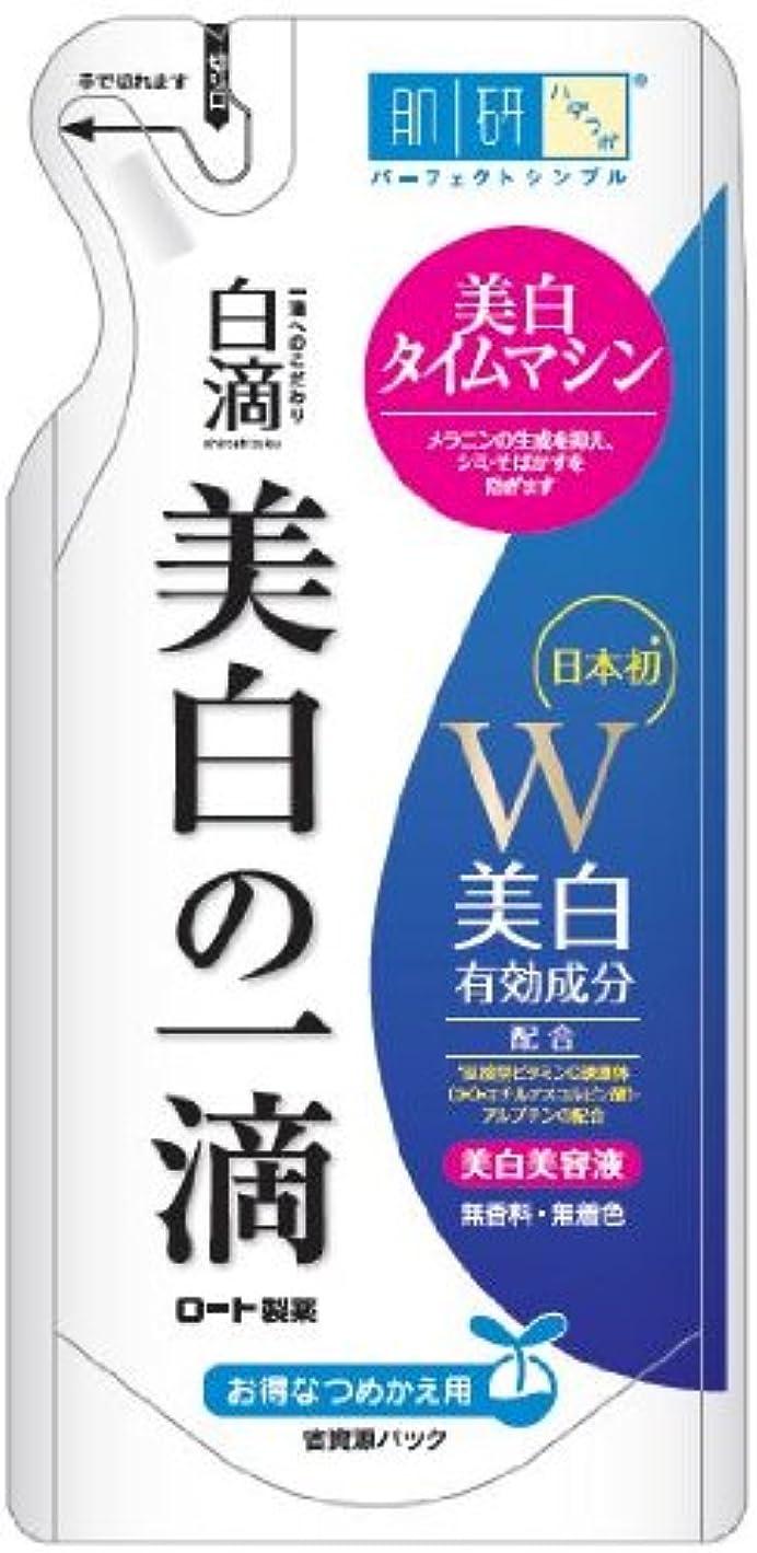 消費する剥離メディア【医薬部外品】肌研(ハダラボ) 白滴 (シロシズク) 美白の一滴 つめかえ用 45mL
