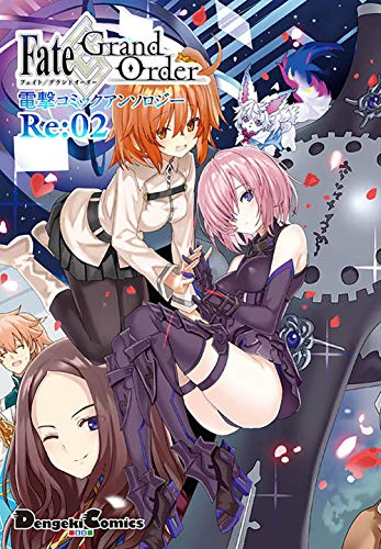 Fate/Grand Order 電撃コミックアンソロジー Re:02 (電撃コミックスEX)の詳細を見る