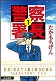 警察署長 (1) (ぶんか社コミックス)