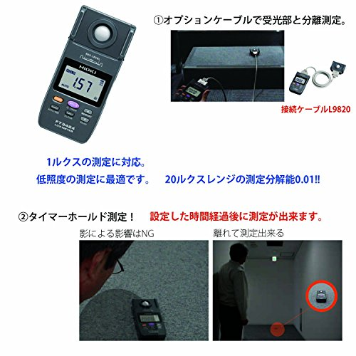HIOKI『照度計(FT3424)』