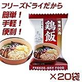 具だくさん 鶏飯 (フリーズドライ)×20個 奄美大島開運酒造 郷土料理 お茶漬けみたいにササッと食べられる手軽で便利な一品