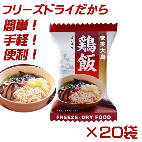 奄美大島開運酒造 具だくさん 鶏飯 フリーズドライ ×400個 奄美大島開運酒造 郷土料理 お茶漬けみたいにササッと食べられる手軽で便利な一品