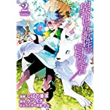 異世界転生の冒険者 2巻 (マッグガーデンコミックスBeat'sシリーズ)