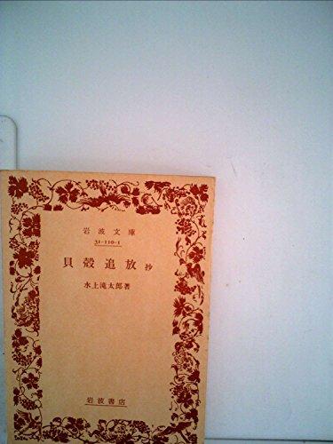 貝殻追放抄 (1985年) (岩波文庫)の詳細を見る