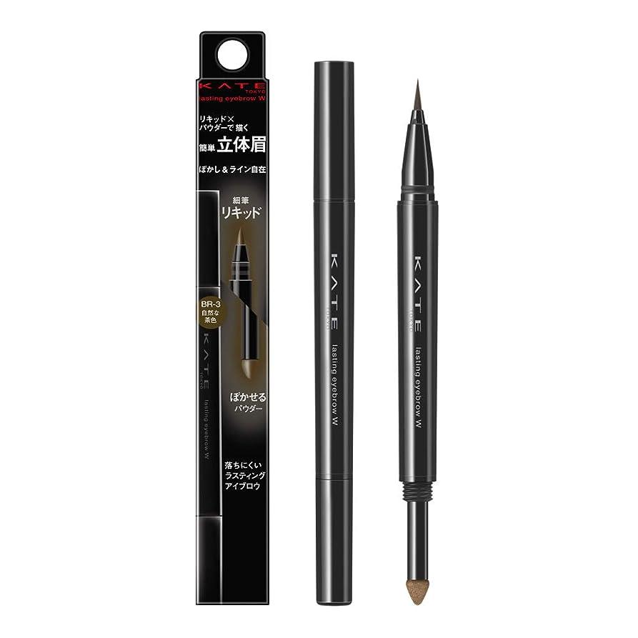 電極広がり脅威ケイト ラスティングデザインアイブロウW N LQ BR-3 自然な茶色