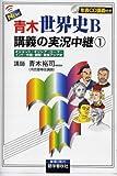 NEW青木世界史B講義の実況中継 (1) (The live lecture series)