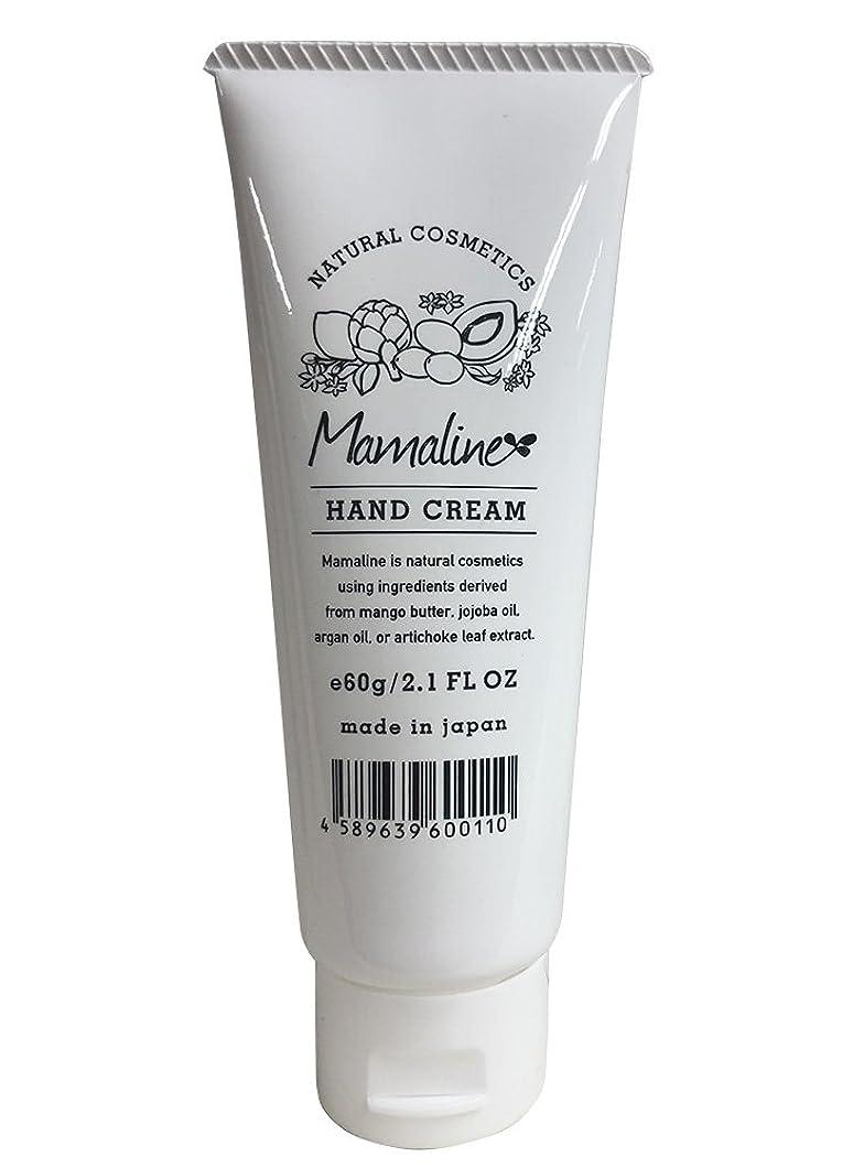 冷酷な誰でも中絶mamaline(ママライン) ハンドクリーム 60g
