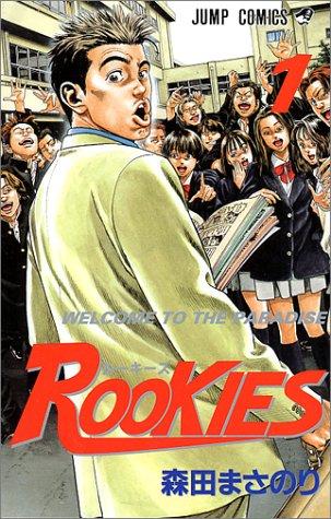 ROOKIES 1 (ジャンプコミックス)
