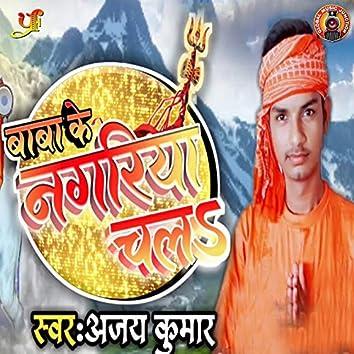 Baba Ke Nagariya Chala - Single