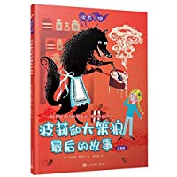 More Stories of Clever Polly and the Stupid Wolf (Chinese Edition)