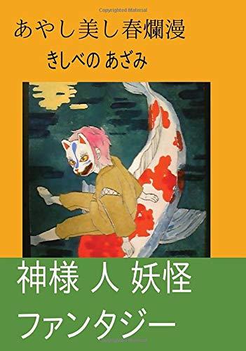 あやし美し春爛漫 (∞books(ムゲンブックス) - デザインエッグ社)