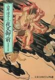 夜叉御前―自選作品集 (文春文庫―ビジュアル版)