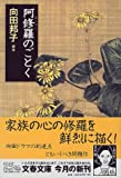 阿修羅のごとく (文春文庫)小説