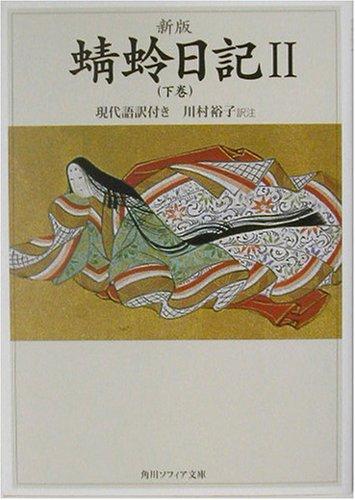 新版 蜻蛉日記II(下巻)現代語訳付き (角川ソフィア文庫)の詳細を見る