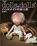 ハンドメイドのお人形―ギューしたいっ!ココロなごむ人形たちベストセレクション