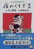 夜のくもざる―村上朝日堂短篇小説 (新潮文庫)