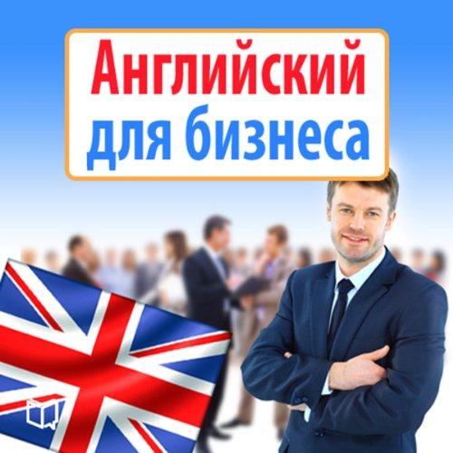 Anglijskij dlja biznesa [English for Business] cover art