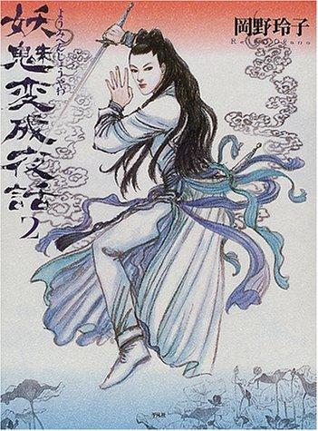 妖魅変成夜話 (2)の詳細を見る