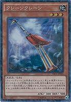 遊戯王カード TRC1-JP024 クレーンクレーン(コレクターズレア)遊戯王アーク・ファイブ [THE RARITY COLLECTION]