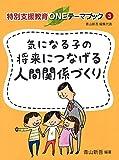 気になる子の将来につなげる人間関係づくり (特別支援教育ONEテーマブック)