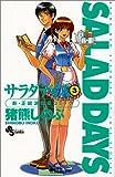 SALAD DAYS(サラダデイズ) (3) (少年サンデーコミックス)