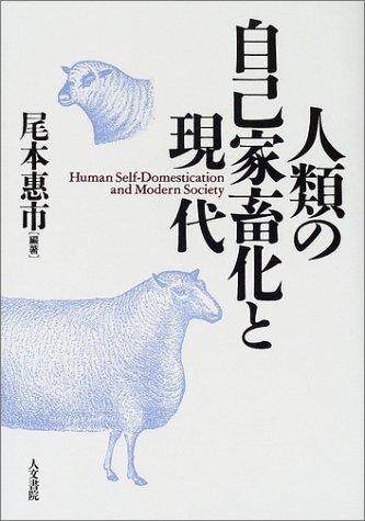 人類の自己家畜化と現代