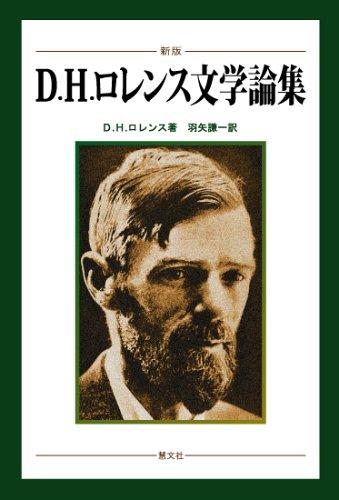D.H.ロレンス文学論集の詳細を見る