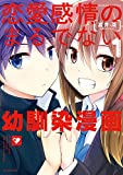恋愛感情のまるでない幼馴染漫画 (1) (バンブーコミックス)