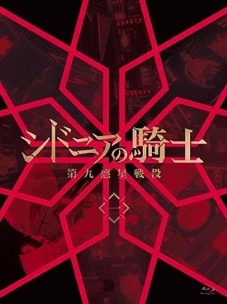 シドニアの騎士 第九惑星戦役 一 (初回生産限定版) [Blu-ray]