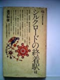 シルクロードの終着駅―正倉院への道 (1979年) (講談社現代新書)