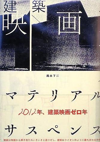 建築映画 マテリアル・サスペンス
