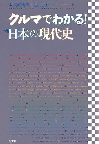 クルマでわかる! 日本の現代史