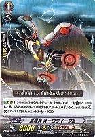 カードファイト!!ヴァンガード/侵略の星輝兵/TD11/012/星輝兵 オーロライーグル
